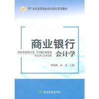【二手旧书8成新】商业银行会计学 韩俊梅,岳龙 9787514102239