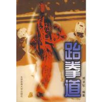 【二手旧书8成新】跆拳道 刘卫军著 9787810514316