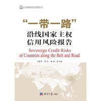 """""""一带一路""""沿线国家主权信用风险报告(电子书)"""