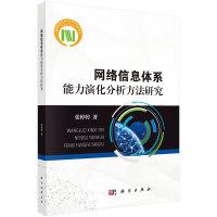 网络信息体系能力演化分析方法研究