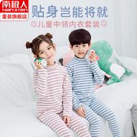 【3折到手价:59.9】南极人儿童内衣套装男童保暖家居服女童纯棉睡衣宝宝两件套