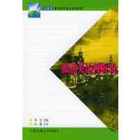 旅游英语视听说(附光盘)――21世纪高等职业教育通用教材