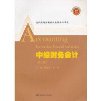 【二手旧书8成新】中级财务会计(第二版(附习题与解答 杨慧辉,李琳 9787564222215