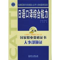 【二手旧书8成新】日语口译综合能力(2级 张威 9787119039909