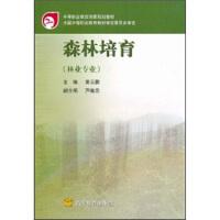 【二手旧书8成新】:森林培育 黄云鹏 9787040103960