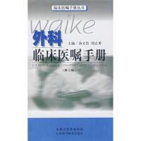 【二手旧书8成新】外科临床医嘱手册(第三版 汤文浩 等 9787534554674