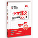 【狂降】开心语文 小学语文阅读训练100篇 四年级(全国二十八所名校联袂推荐)