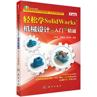 轻松学SolidWorks机械设计――从入门到精通
