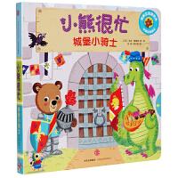 小熊很忙・中英双语厚纸板游戏书・第1辑:城堡小骑士