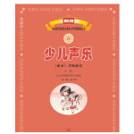 少儿声乐(业余)考级曲集(上册)(第一级――第六级)