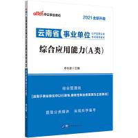 云南事业单位考试A类中公2021云南省事业单位公开招聘分类考试辅导教材综合应用能力(A类)(全新升级)