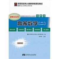 【TH】高考专升本教材2014高等数学2 李仲来 北京邮电大学出版社有限公司 9787563525836