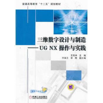三维数字设计与制造——UG NX 操作与实践