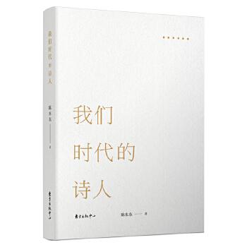 我们时代的诗人(pdf+txt+epub+azw3+mobi电子书在线阅读下载)