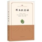 释名疏证补(中国古代语言学基本典籍丛书・平装・繁体横排)