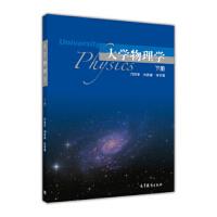 大学物理学 邝向军,刘昌富,任学藻 9787040421422