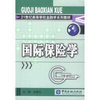 【二手旧书8成新】国际保险学 刘茂山 9787504931160