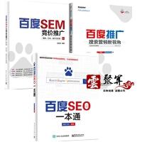 3本正版 百度SEM竞价推广:策略、方法、技巧与实战+百度推广 搜索营销新视角+百度SEO一本通 网络营销教程书籍 s