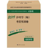 2019护理学(师)考前预测卷