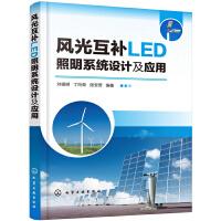 风光互补LED照明系统设计及应用