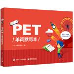 PET单词默写本