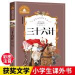 三十六计 彩图注音版 一二三年级课外阅读书必读世界经典儿童文学少儿名著童话故事书