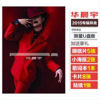 正版 华晨宇 异类 2015新专辑USB+2海报+明信片+贴纸 限量U盘版