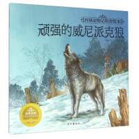 【二手旧书9成新】顽强的威尼派克狼-[加] 西顿,齐遇 绘-9787549239658 长江出版社