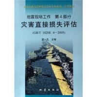 【二手书9成新】 地震现场工作(第4部分):灾害直接损失评估(GB/T18208 4-2005) 袁一凡 地震出版社