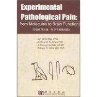 【二手书9成新】 实验病理性痛:从分子到脑功能 陈军 科学出版社 9787030116925