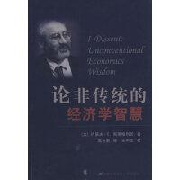 论非传统的经济学智慧