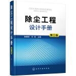 除尘工程设计手册(第三版)