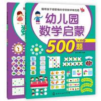 幼儿园数学启蒙500题(大班上+下)