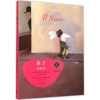 鼻子的故事,(意)安德烈・卡米雷里(AndreaCamilleri),上海人民出版社