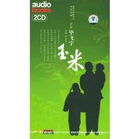 玉米-原著毕飞宇(2CD)