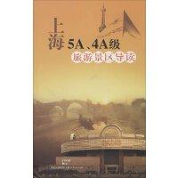 【TH】上海5A、4A级旅游景区导读 上海人民出版社,U_上海人民出版社 9787208120945