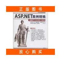 【二手旧书9成新】ASP.NET案例精编:适用于VS (2005-2008)9787302198895