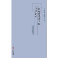 【二手旧书8成新】网络化背景下的文学艺术 中国文联理论研究室、中国文艺评论家协会 9787505993297