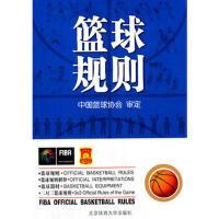 【二手旧书8成新】篮球规则 中国篮球协会审定 9787564424060