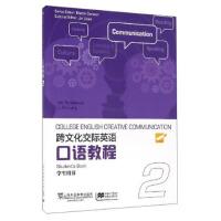 【二手旧书8成新】英语口语教程(2 学生用书 Ian Smallwood,Li Po Lung,Martin Cort