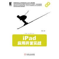 【二手旧书8成新】iPad应用开发实战(苹果公司(美国自身iOS开发专家撰写,大牛Lordhong鼎力推荐 李晨 97