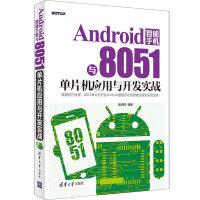 Android 智能手机与8051单片机应用与开发实战