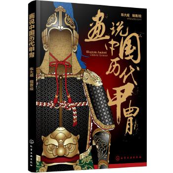 画说中国历代甲胄一本书读懂中国历代甲胄服饰,领略戎装风采!