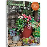 我的迷你花园:图解四季组合盆栽设计与制作