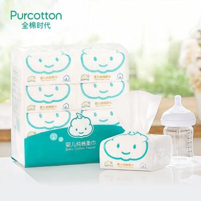 全棉时代 婴儿纯棉柔巾干湿两用面巾纸11*20cm100抽/包*8
