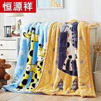恒源祥儿童小毛毯子加厚保暖单人薄法莱绒空调毯办公室午睡盖毯被