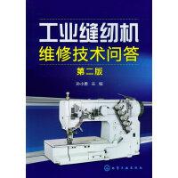 工业缝纫机维修技术问答(二版)