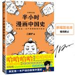 半小时漫画中国史--作者二混子亲笔签名
