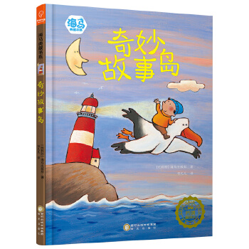 海马典藏书系:奇妙故事岛