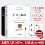 自卑与超越+乌合之众(套装共2册)